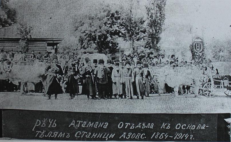 Выступление атамана Екатеринодарского отдела на праздновании 50-летия станицы. Станица Азовская. Фото 1914 год.