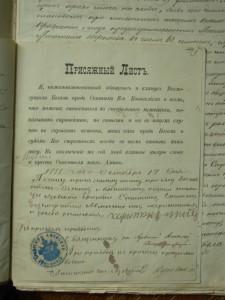 Присяжный лист за подписью священника Алексея Златоустовского. 1889 год. ГАКК. Ф. 572. Оп. 1. Д. 466а. Л. 3.