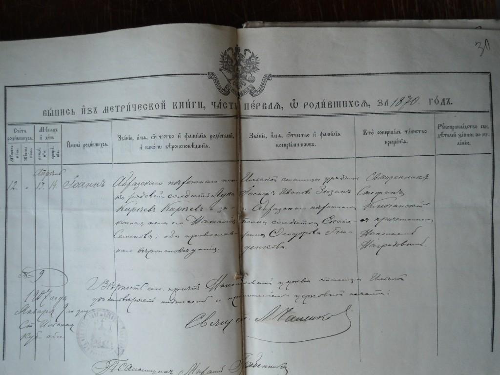 выпись из метрической книги о родившихся. ст. Ильская, 1870 г.