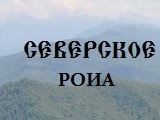 Исторический портал Северского района