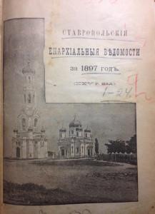 Ставропольские епархиальные ведомости 1897