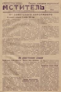 """газета """"Мститель"""". № 23 от 7 октября 1942 года. ЦДНИКК"""