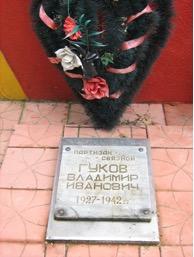 Могила Володи Гукова в п. Октябрьском