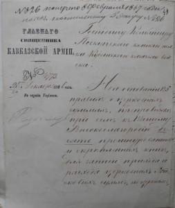 Письмо Главного священника Кавказской армии прот. Стефана Гумилевского начальнику Псекупского полка